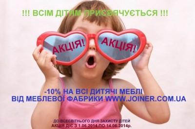АКЦИЯ ДЛЯ ДЕТЕЙ 1 ИЮНЯ