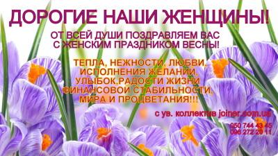 ПОЗДРАВЛЯЕМ С ПРАЗДНИКОМ ВЕСНЫ!)