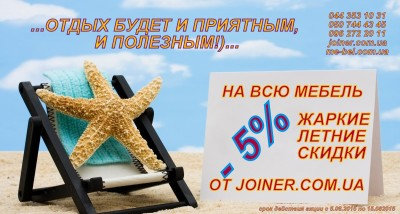 СКИДКИ ЛЕТО JOINER