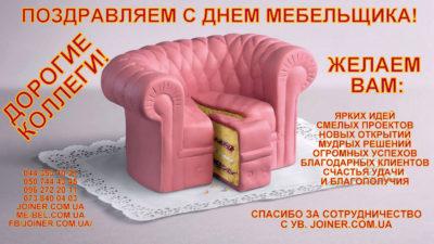 скидка, мебель, киев, оболонь, петровка, почайна, виноградарь, куреневка, кухня, шкаф купе, петровское, троещина, ирпень, буча,