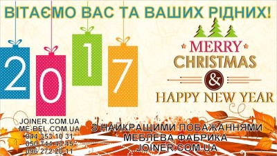 привітання з новим роком від joiner.com.ua