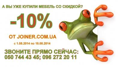 реклама август 2014