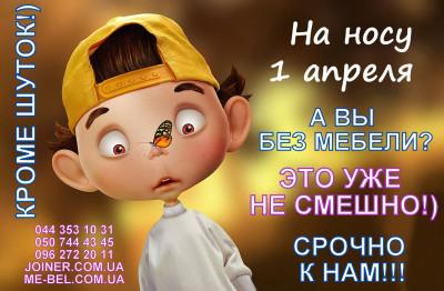 с первым апреля от joinr.com.ua
