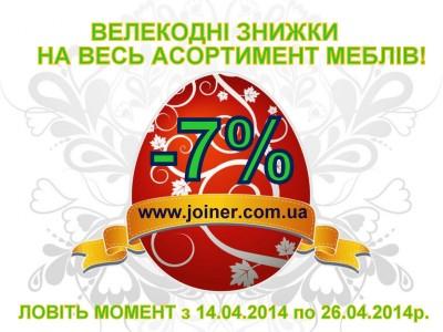 велекодні знижки -7% на мебель под заказ