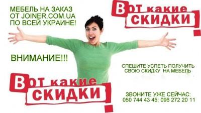 скидки на корпусную мебель от мебельной фабрики joiner/com.ua